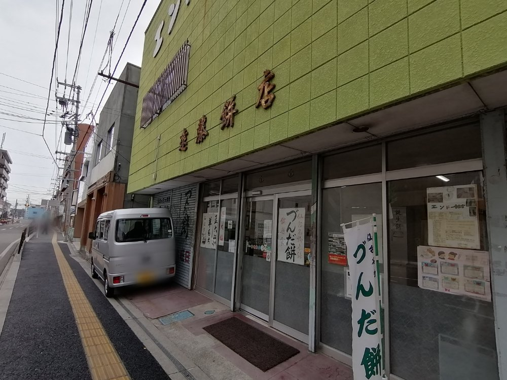 宮町の遠藤餅店