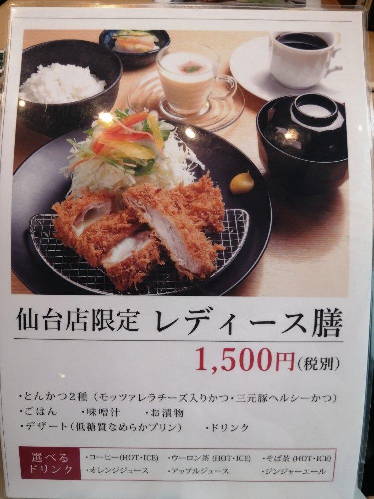 平田牧場の仙台店限定レディース膳