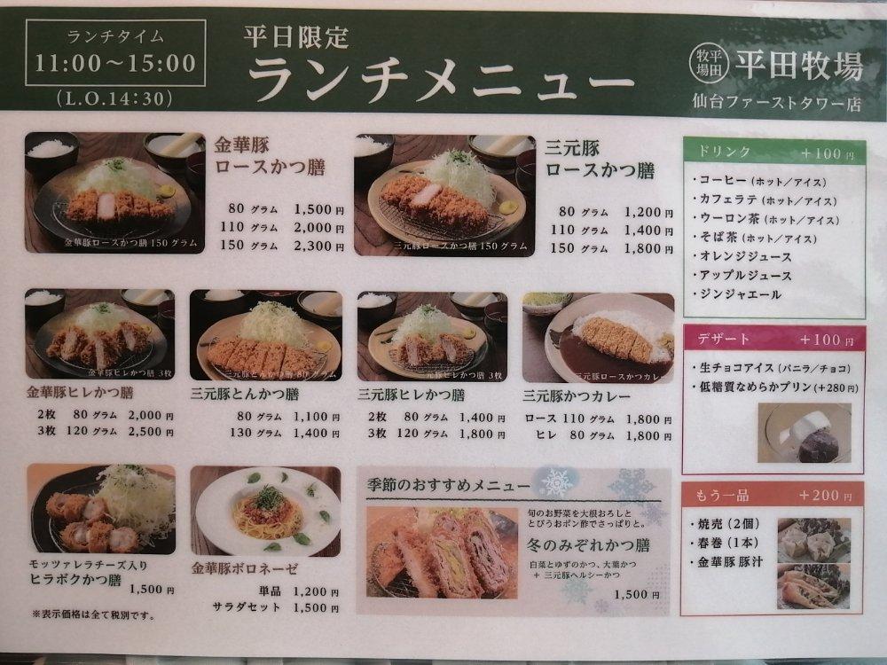 平田牧場ファーストタワー店のランチメニュー