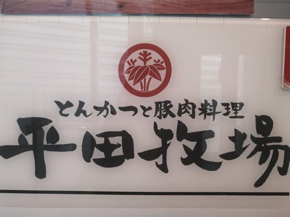 平田牧場の看板