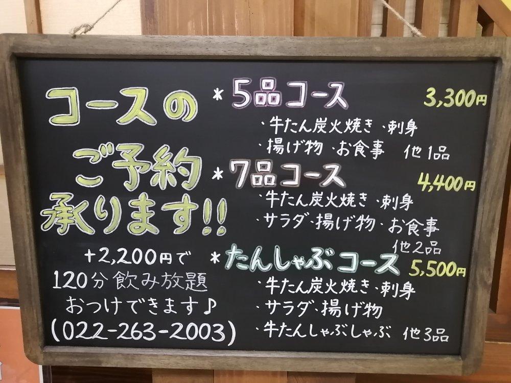 仙台牛たん炭焼き居酒屋大福のコース料理