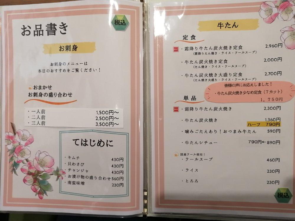 仙台牛たん炭焼き居酒屋大福のメニュー