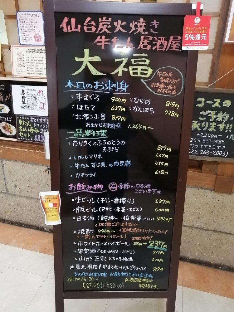 仙台牛たん炭焼き居酒屋大福の本日のお刺身など