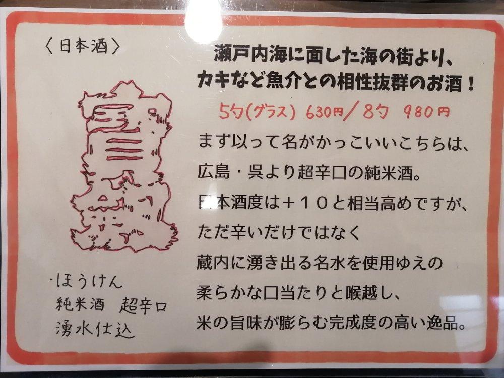 日本酒ほうけんについて