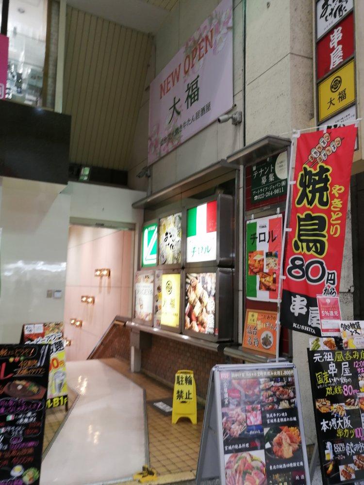 多楽茶屋ビルの地下飲食店街入口