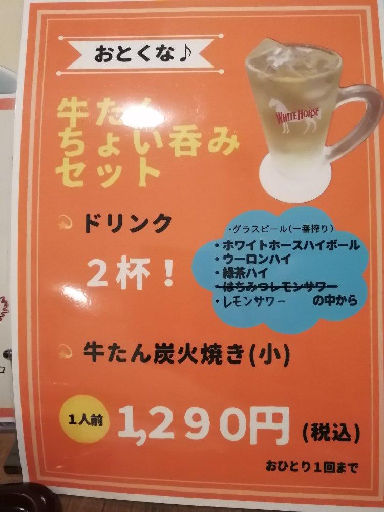 牛タンちょい呑みセットメニュー