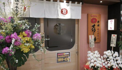 【新店情報】味の牛たん喜助 南町通店|オープンセールで定食が1000円!これは行くしかない!