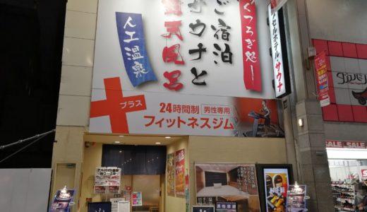 【レビュー】駅前人工温泉 とぽす 仙台駅西口|アーケード内でサウナを満喫!