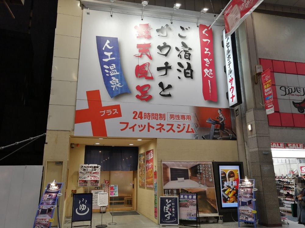 人工温泉とぽす仙台駅西口