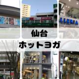 仙台のホットヨガ