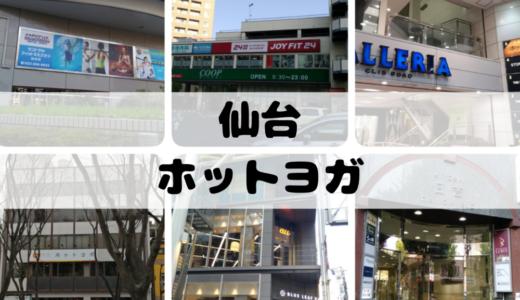 【2020版】仙台市のホットヨガサロンまとめ|料金の比較やおすすめの体験プラン等