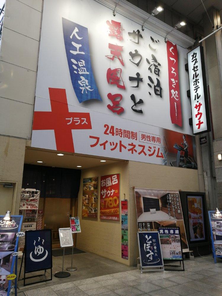 仙台のカプセルホテルとぽす