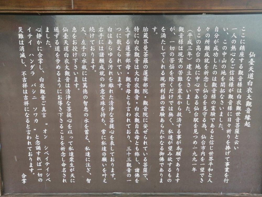仙台大観音の説明