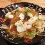 酔拳長町の五目刀削麺