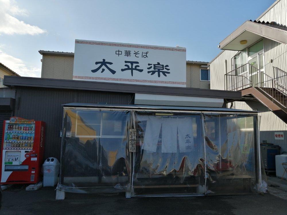 中華そば太平楽 六丁の目店