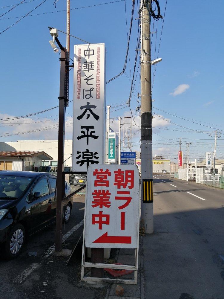 太平楽六丁の目店の場所