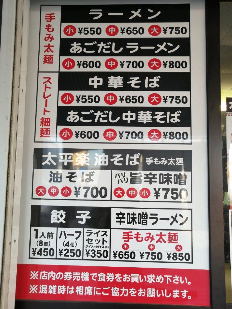 太平楽六丁の目店のメニュー