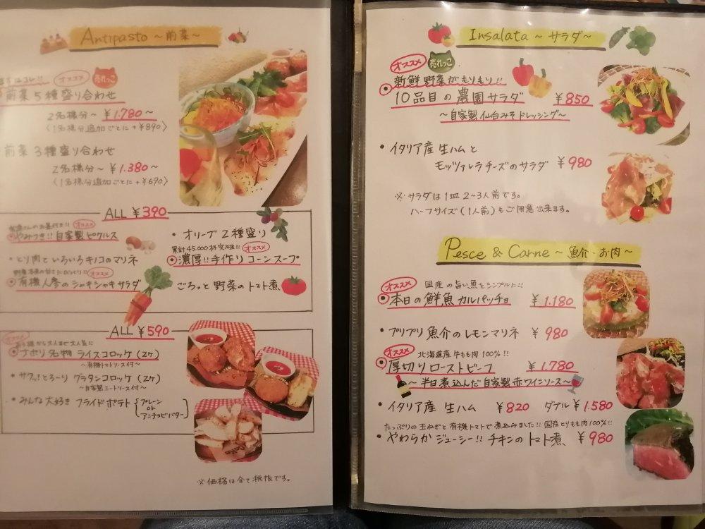 前菜・サラダメニュー