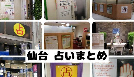 【保存版】仙台の占いまとめ|実際に行って入りやすさもチェックしました