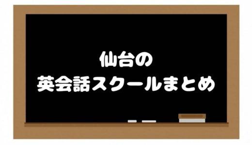 仙台市の英会話スクール・英語教室まとめ|オンラインスクールも!