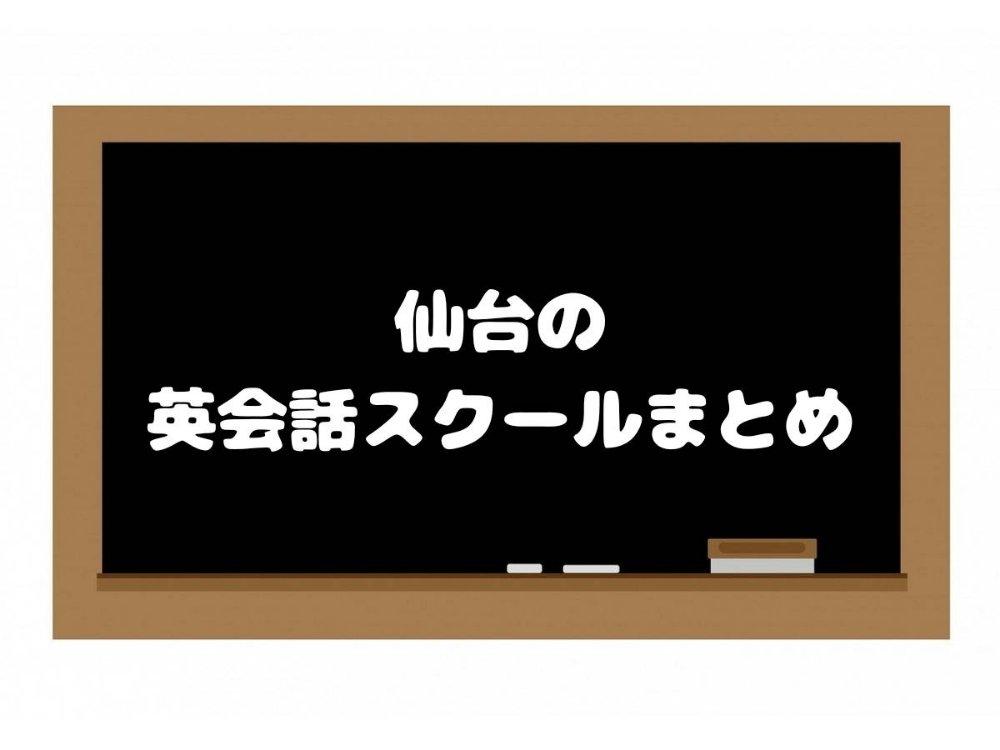 仙台 英会話スクール