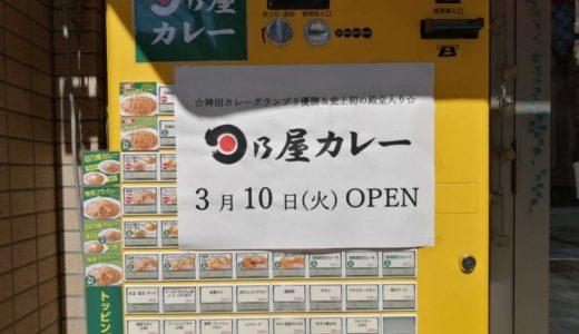 【速報】日乃屋カレー定禅寺通店が3月10日オープン!仙台初出店!