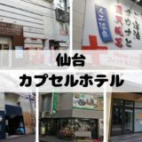 仙台カプセルホテル比較