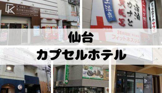 【格安】仙台のカプセルホテル5施設の比較|女性OKや最安2700円など