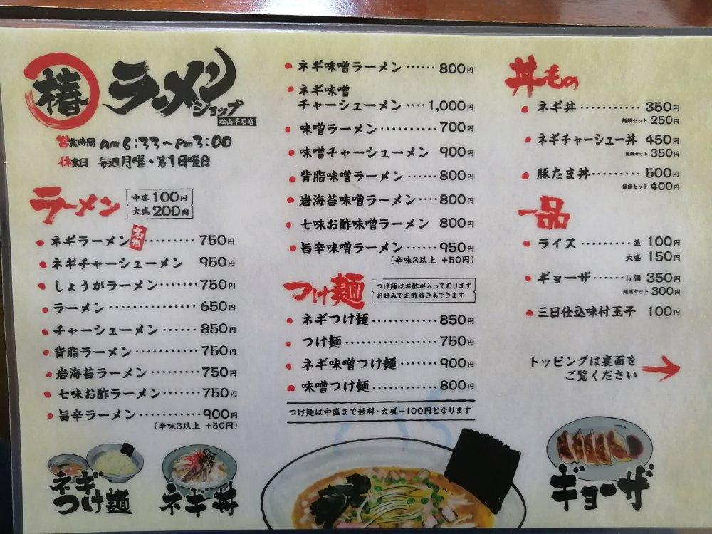 ラーメンショップ椿 松山千石店のメニュー