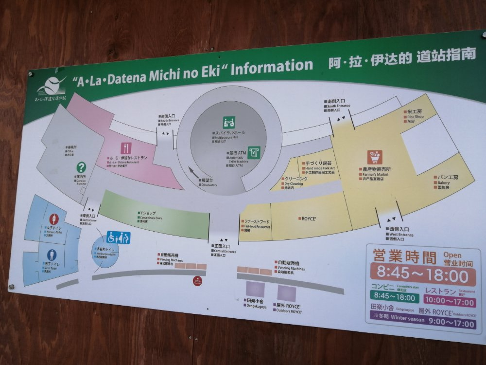 あ・ら・伊達な道の駅のマップ