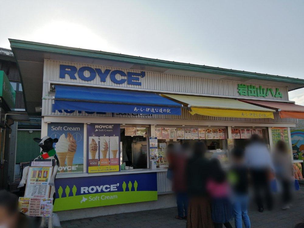 ロイズのソフトクリーム販売店