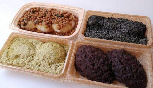 【実食レポ】仙台市秋保「主婦の店さいち」のおはぎ4種|地元民が食べてもやっぱりうまい!