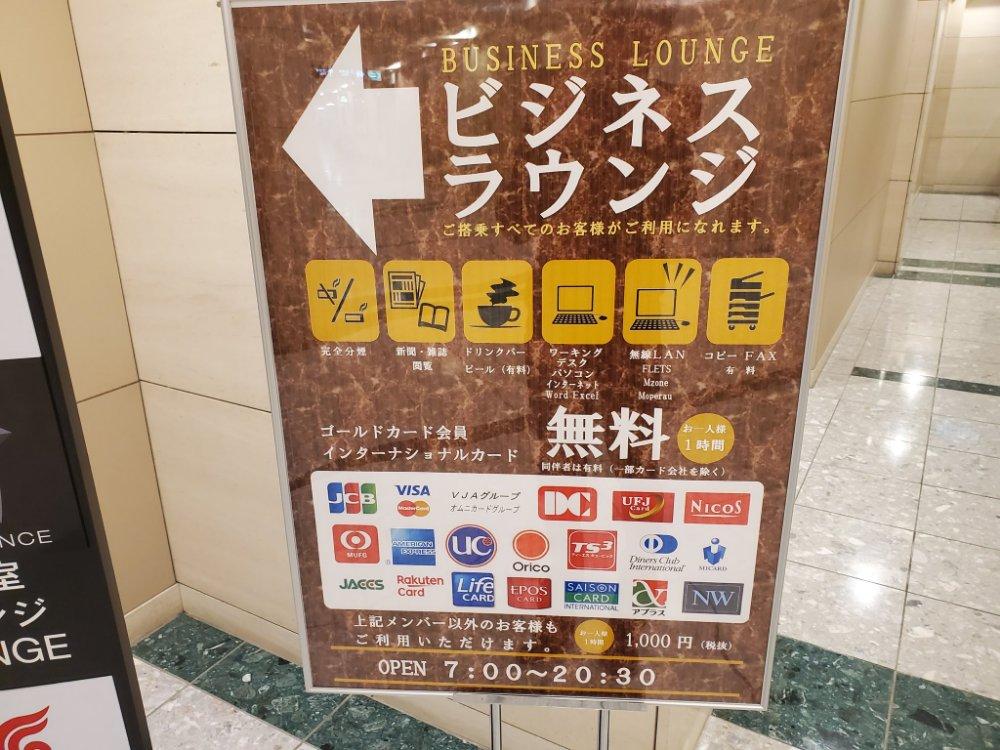 仙台空港のラウンジ利用条件