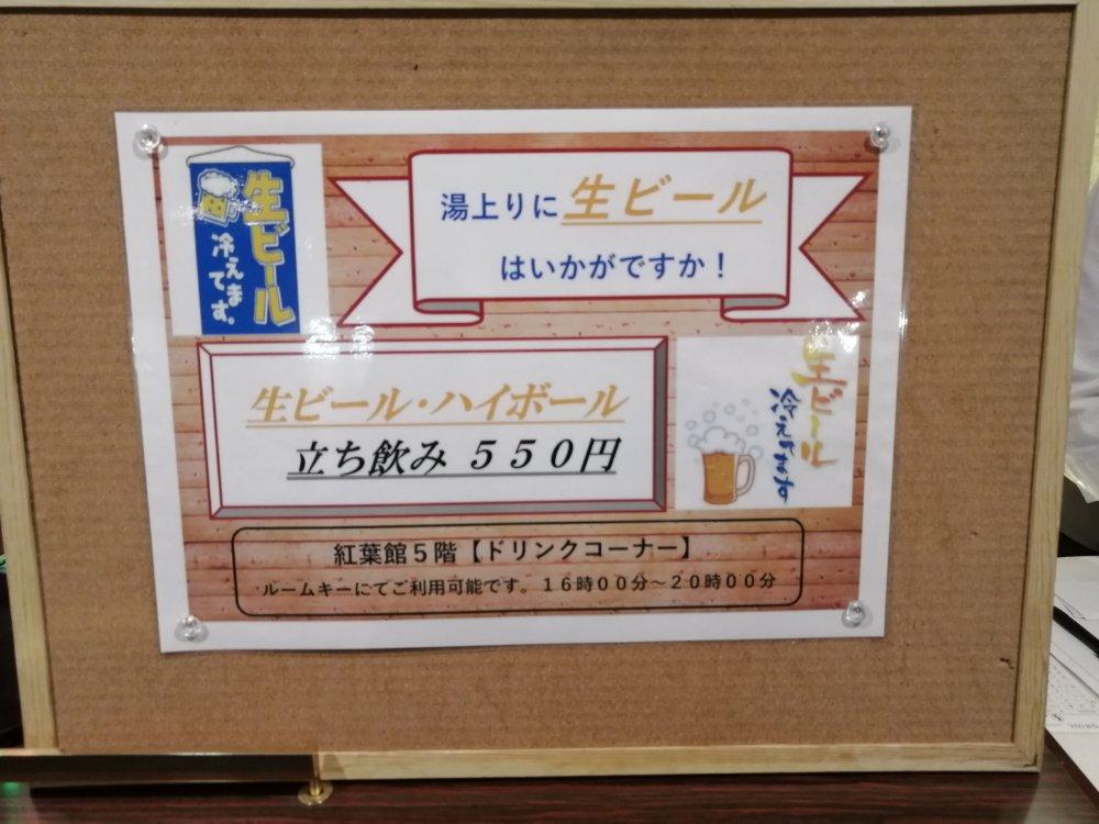湯上り生ビール550円