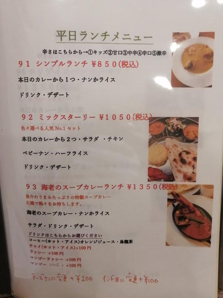 ケララキッチン南仙台店のランチメニュー
