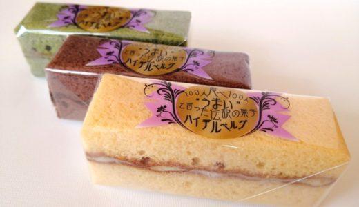 """100人食べ100人""""うまい""""と言った伝説の菓子 仙台-岩井洋菓子店のハイデルベルグ"""