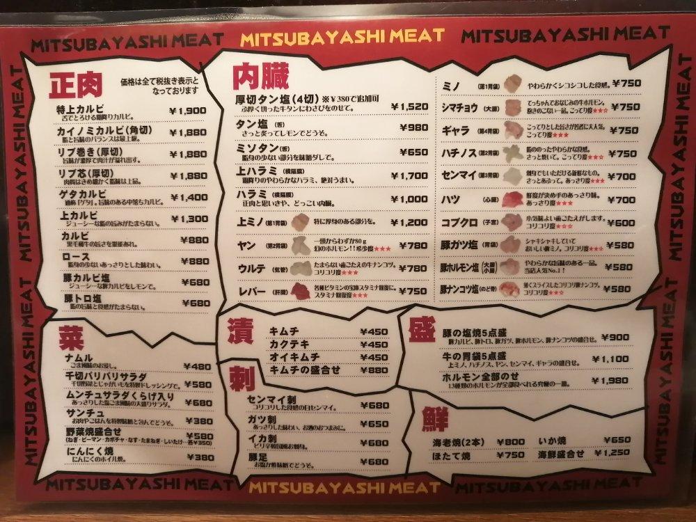 三林精肉店のメニュー