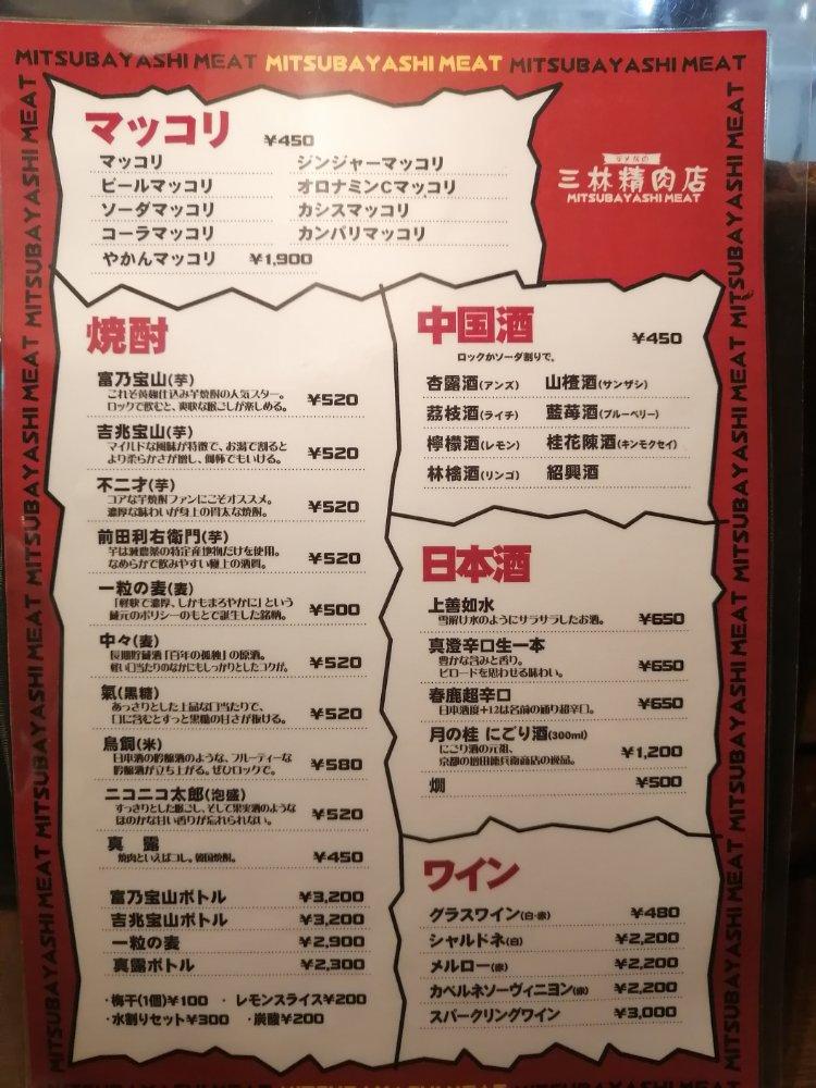 マッコリや中国酒など