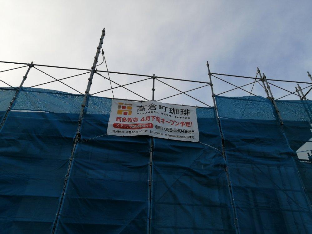 高倉町珈琲 西多賀店