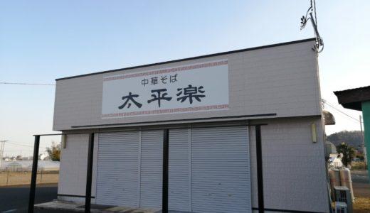 【新店情報】富沢西に太平楽の3号店がオープン|朝ラーメンも!