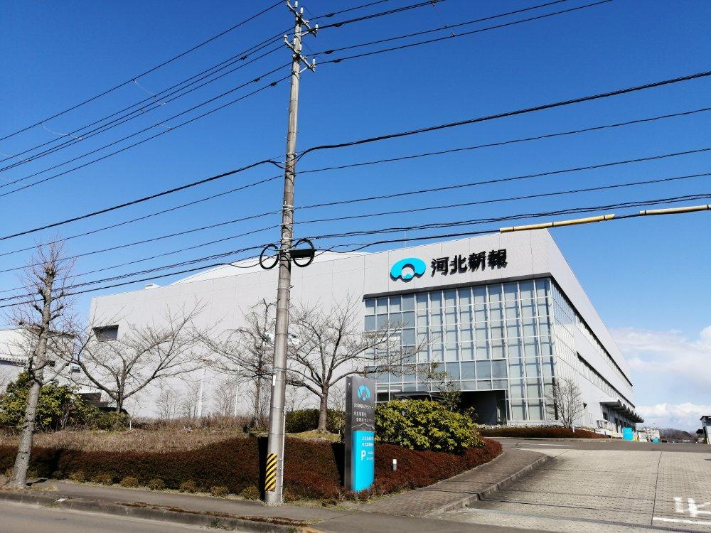 河北新報印刷センター