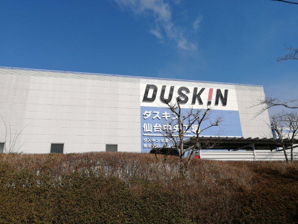 ダスキン仙台中央工場