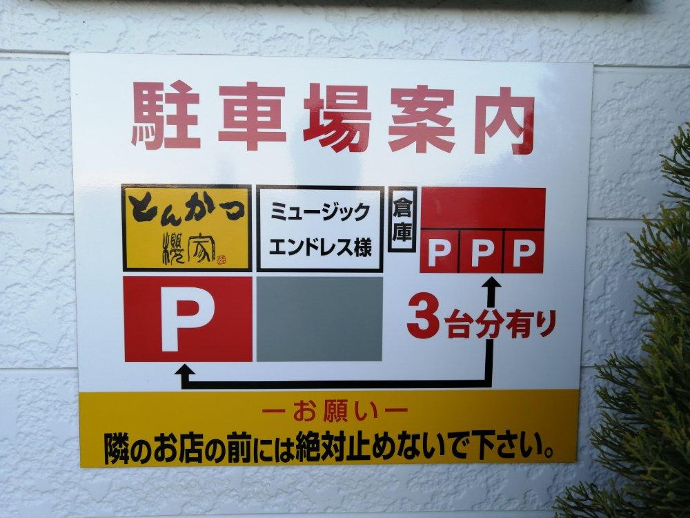 とんかつ櫻家の駐車場