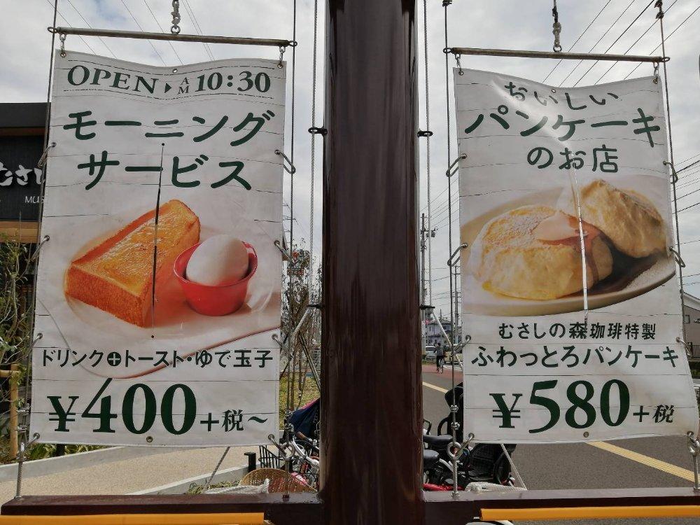 むさしの森珈琲 仙台富沢店のモーニングメニュー