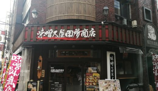 【新店情報】味噌乃屋 田所商店 国分町店 仙台3店舗目の味噌ラーメン専門店
