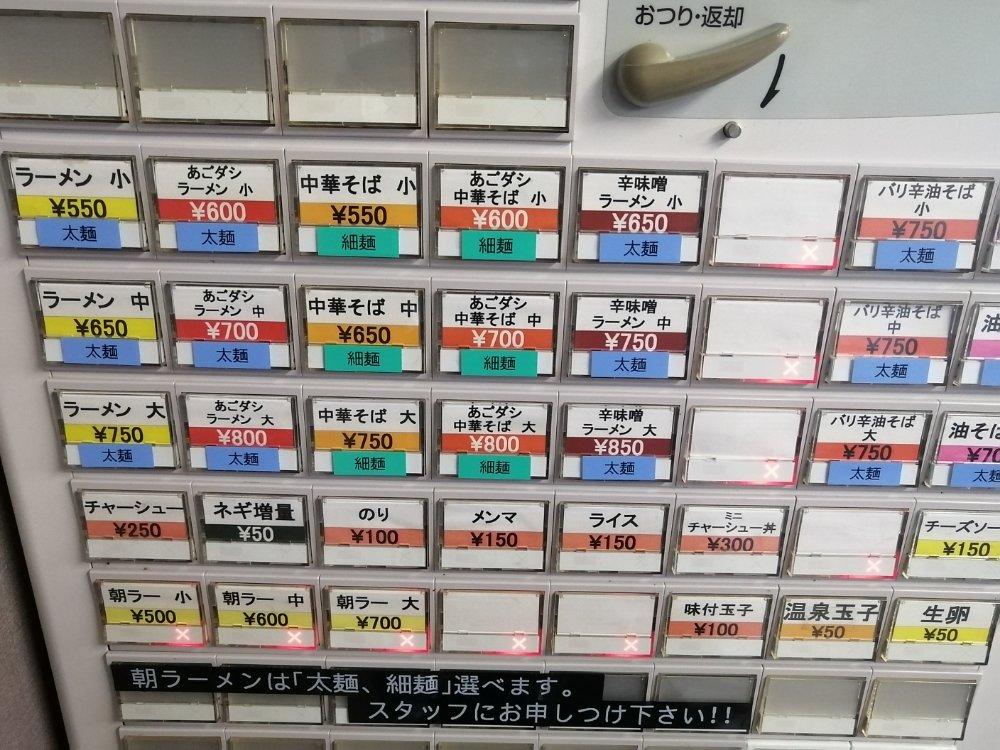 太平楽富沢店のメニュー詳細