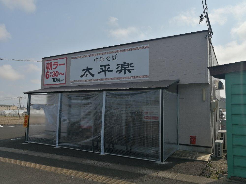 太平楽富沢店