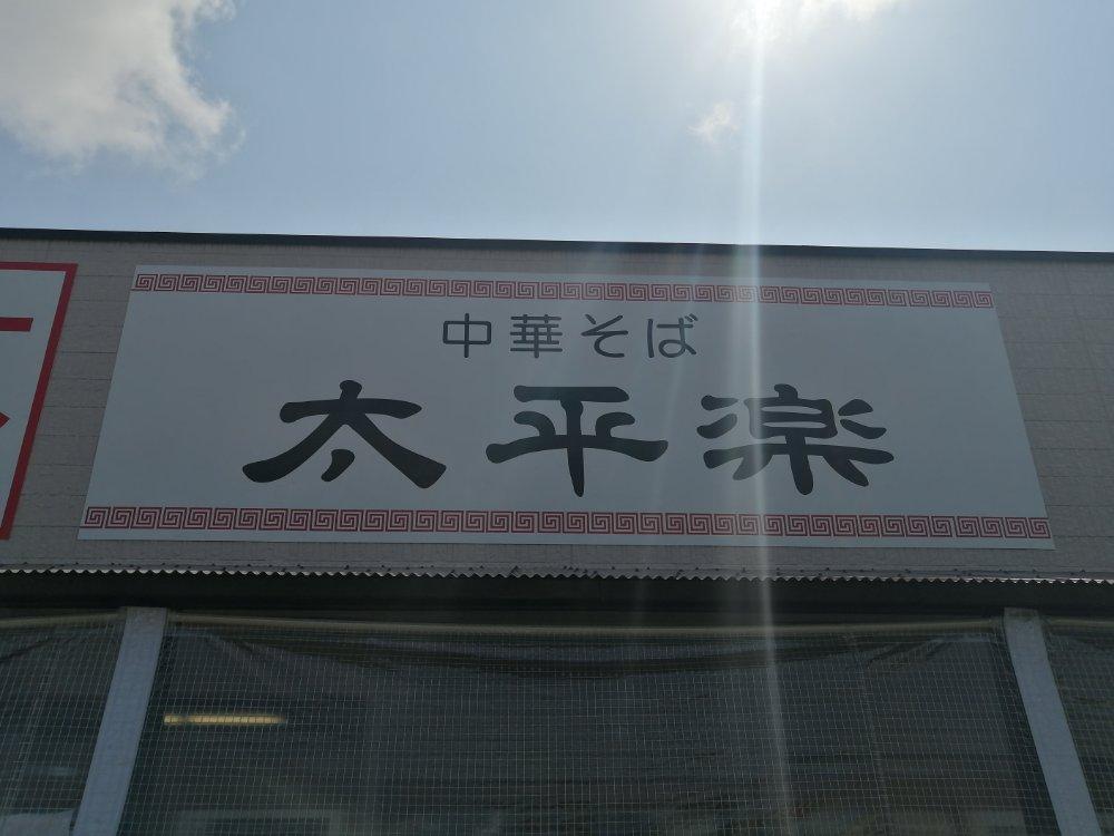中華そば太平楽