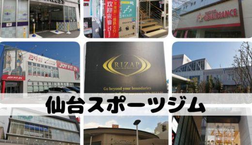 【仙台市】スポーツジム・フィットネスクラブのウイルス対策や営業時間まとめ
