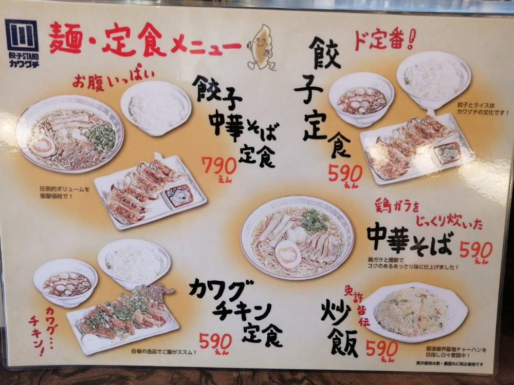 麺・定食メニュー